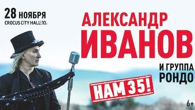 Александр Иванов и группа Рондо. Нам 35!
