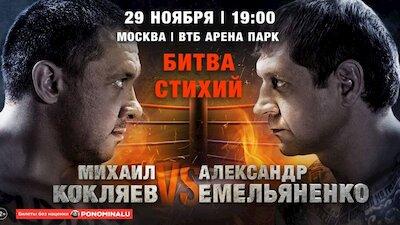 Бокс: Емельяненко — Кокляев