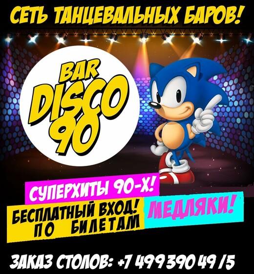 Ночные клубы москва дискотека 90 х афиша джаз клубов москвы