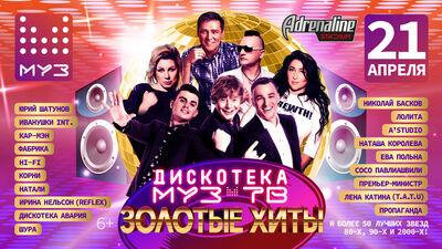 Дискотека МУЗ-ТВ