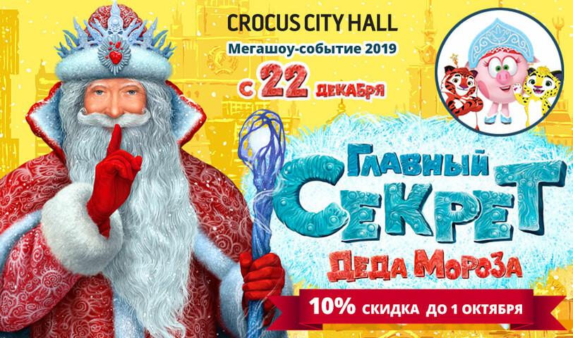 «Главный секрет Деда Мороза»