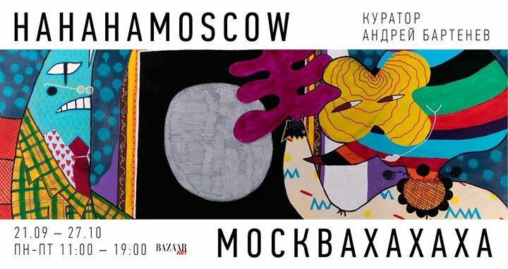 Выставка МоскваХАХАХА | HAHAHAMoscow