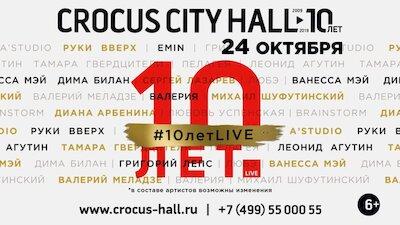 Концерт 10 лет Крокус Сити Холла
