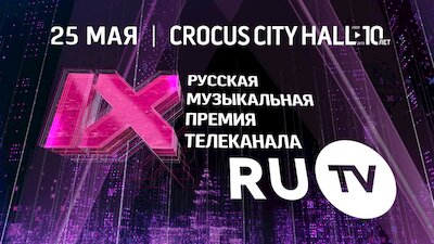 Музыкальная Премия Телеканала RU.TV