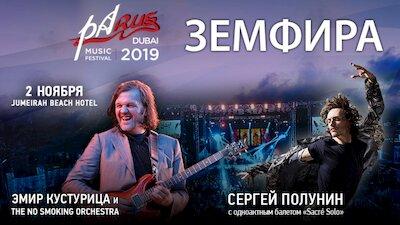 Музыкальный фестиваль «Парус»