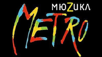 Мюзикл «Metro»