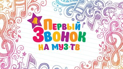 Первый звонок на МУЗ ТВ. День знаний со звездами