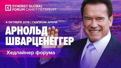 Synergy Global Forum