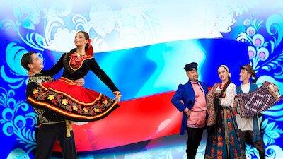 Танцуй и пой моя Россия!