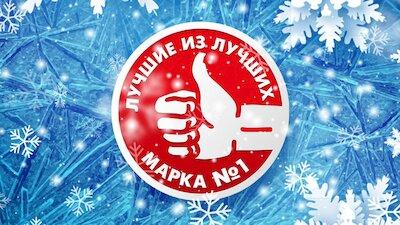 Торжественная церемония награждения лауреатов Ежегодной премии «Марка №1 в России»