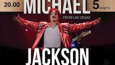 Великие хиты Майкла Джексона - The Legacy Tour