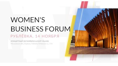 Women's Business Forum Рублевка